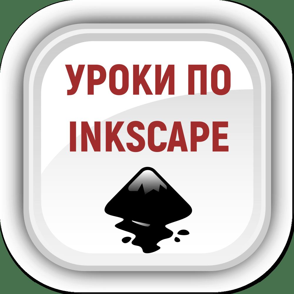 Уроки и SpeedArt по Inkscape