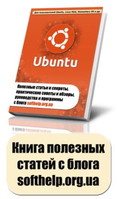 Полезные статьи для Ubuntu Linux