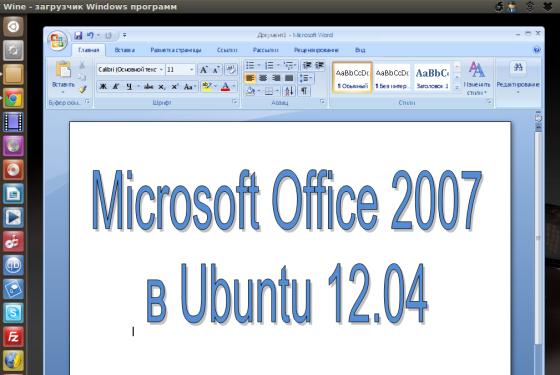 Microsoft Office 2007 в Убунту 12.04