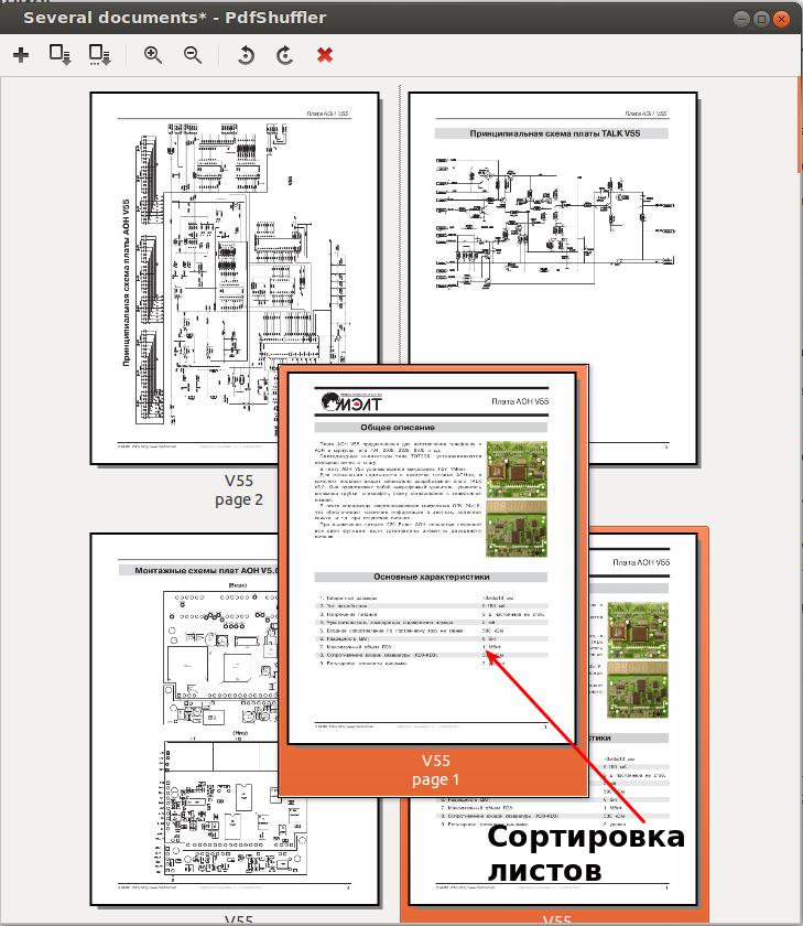PdfShuffler - объединяем PDF файлы