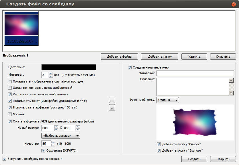 Создать файл со слайдшоу_190
