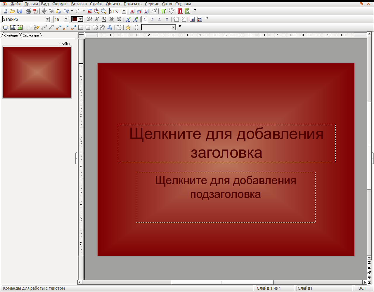 Документ 2 - SoftMaker Presentations_237