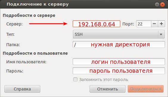 Подключение к серверу_