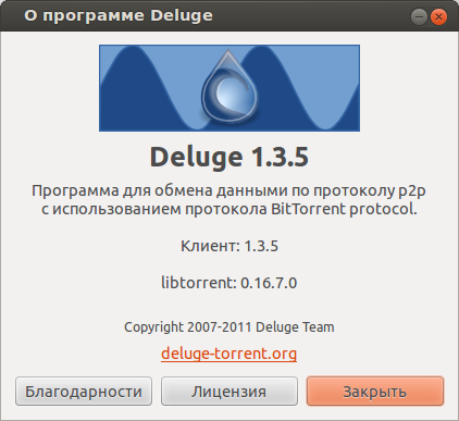 Deluge_311