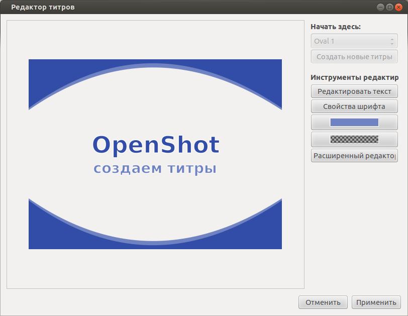 Редактор титров в OpenShot