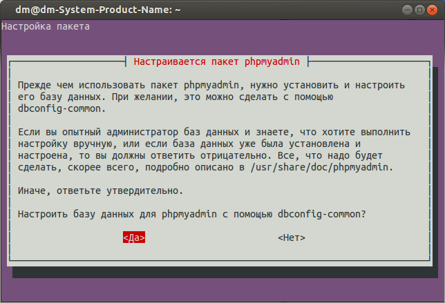 dm@dm-System-Product-Name: ~_419