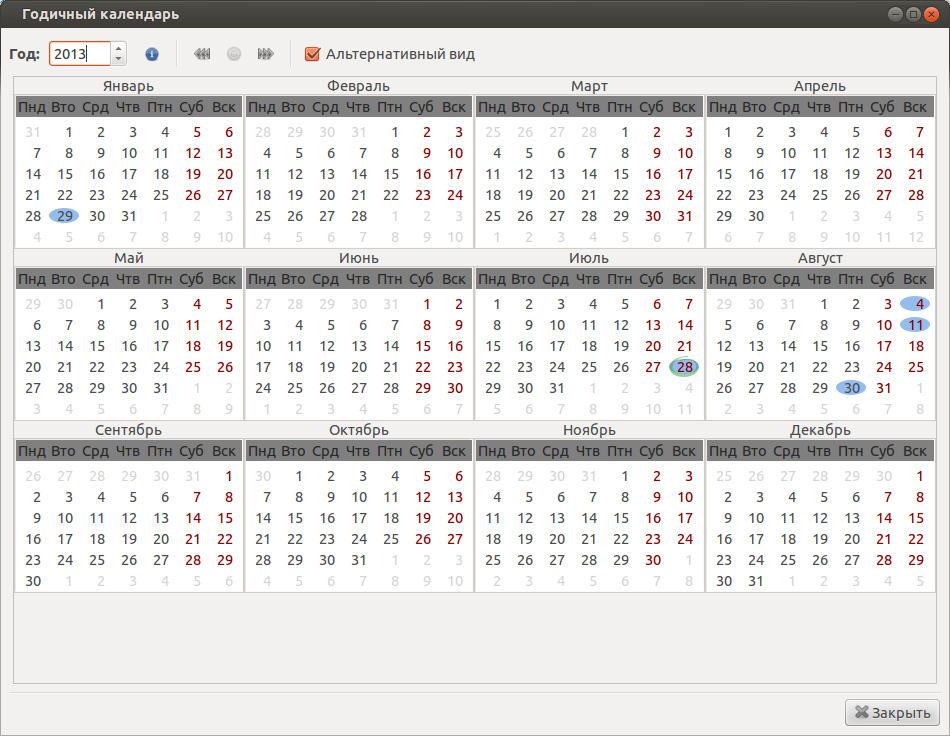 Годичный календарь_501