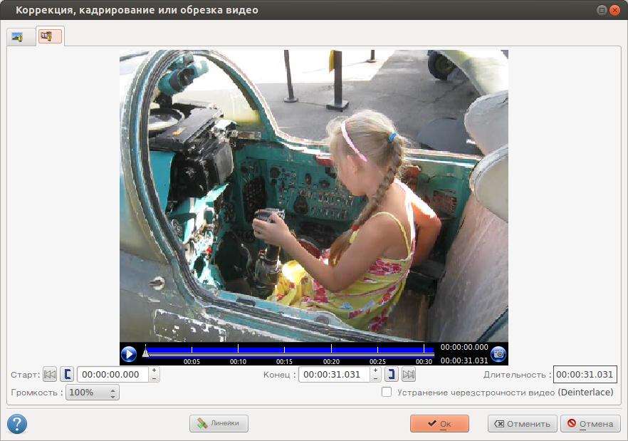 Коррекция, кадрирование или обрезка видео_478