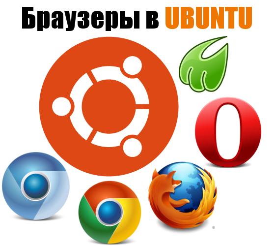 браузеры в убунту
