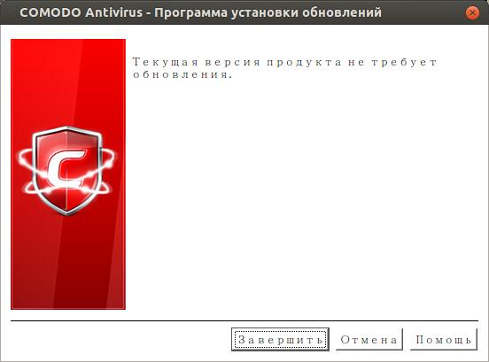 COMODO Antivirus - Программа установки обновлений_460