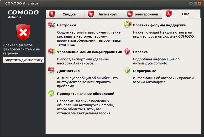 COMODO Antivirus_461