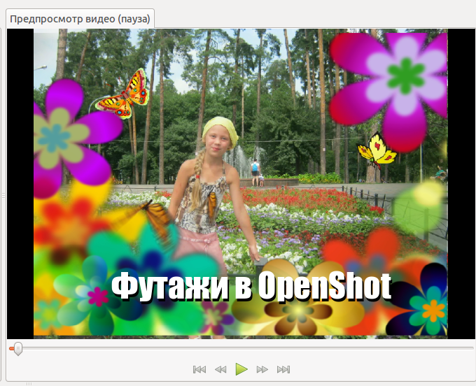 футажи в OpenShot