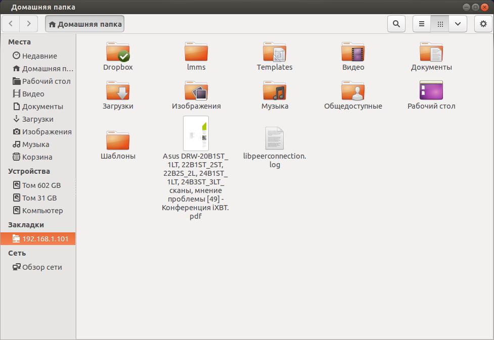 Русификация ubuntu