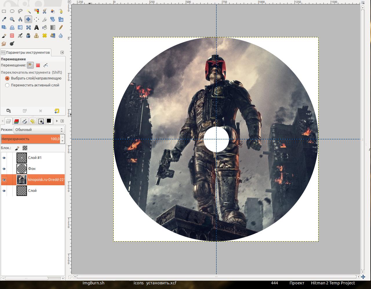 -Заготовка для DVD диска.xcf-2.0 (Цвета RGB, 4 слоя) 1417x1417 – GIMP_569