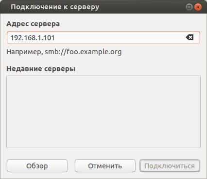 Подключение к серверу_002