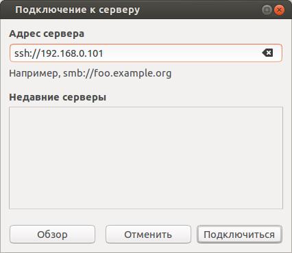 Подключение к серверу_004