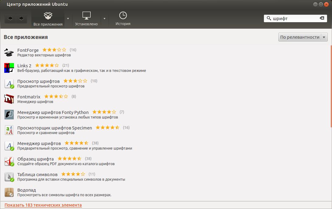 Центр приложений Ubuntu_611
