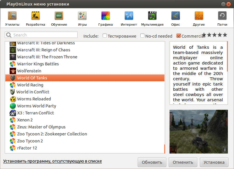 PlayOnLinux меню установки_603