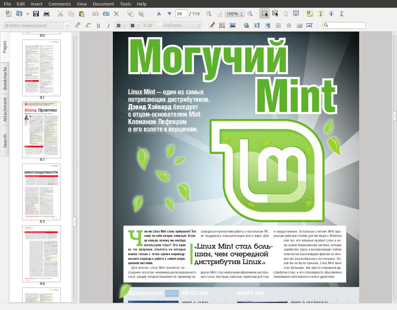 Master PDF Editor- -home-dm-Локальный диск: D-Хранилище файлов-Linux-LF-linux_format_2013_02.pdf_651
