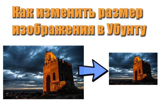 Как изменить изображение в Убунту