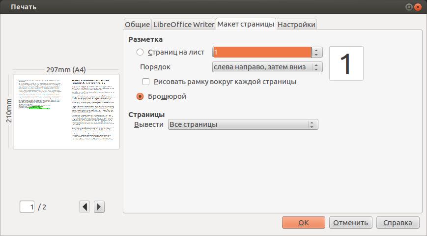 Печать_035