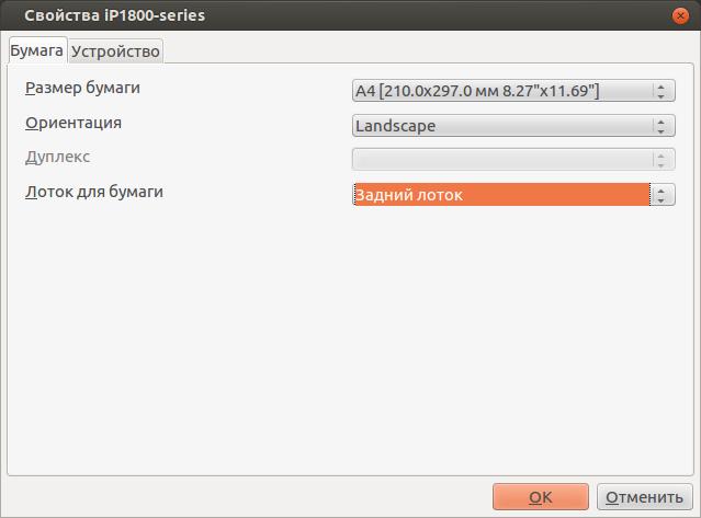 Свойства iP1800-series_037