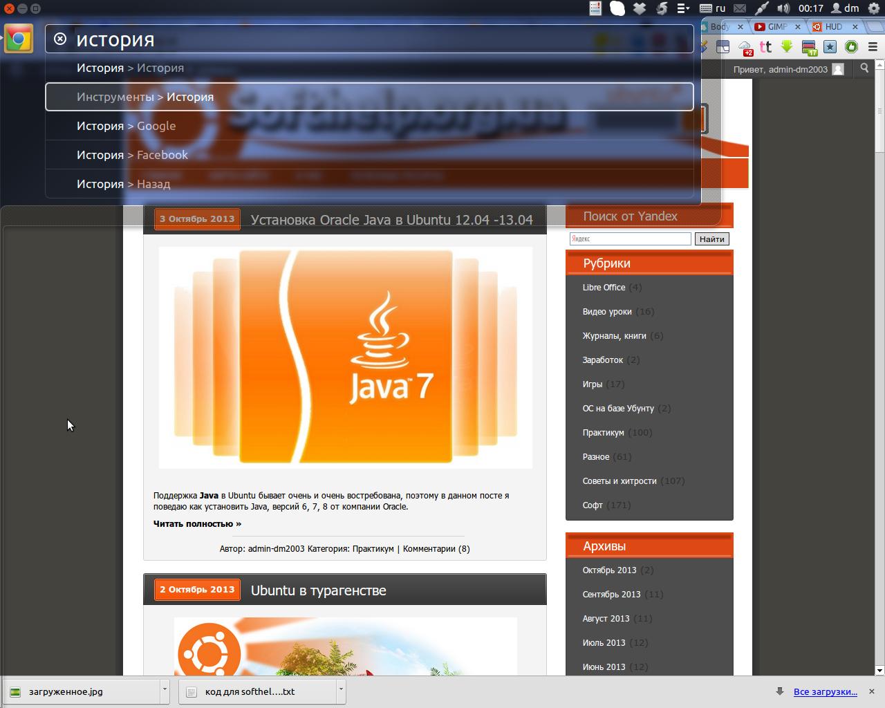 Снимок экрана от 2013-10-06 00:17:18