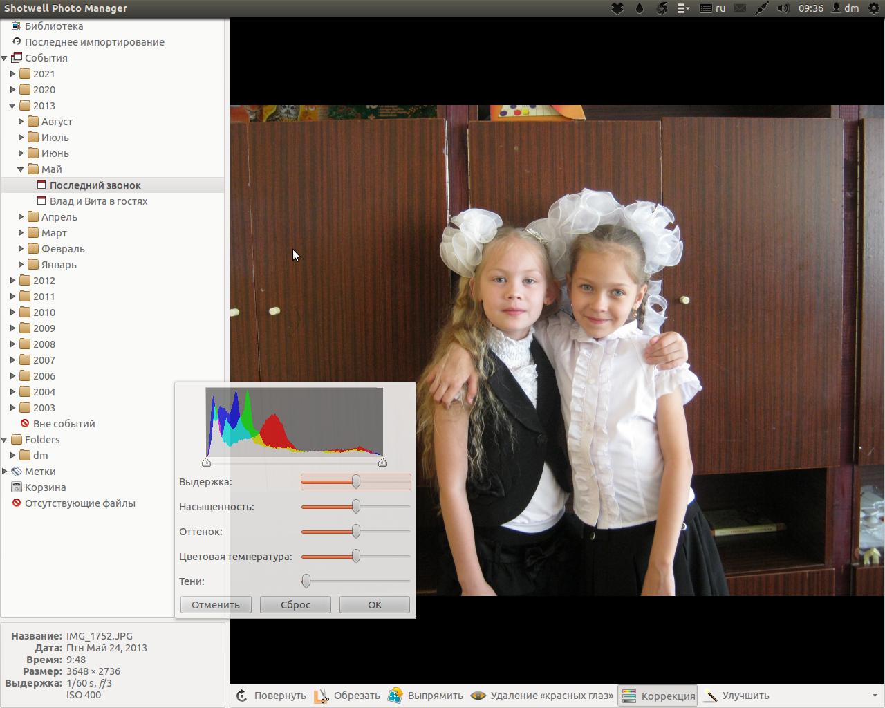 Снимок экрана от 2013-10-07 09:36:43