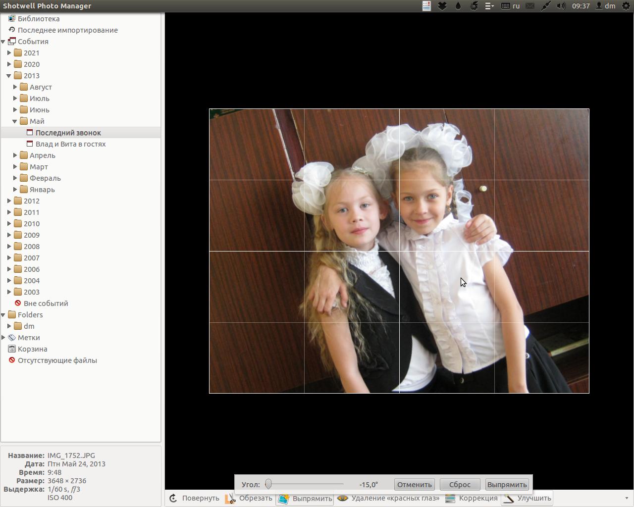 Снимок экрана от 2013-10-07 09:37:30