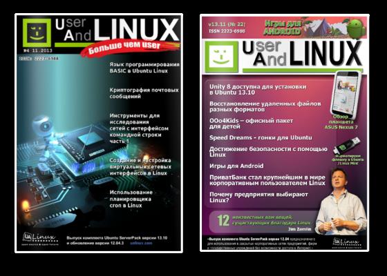 журналы от UALinux