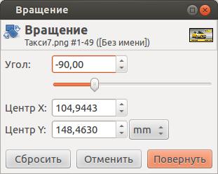Вращение_088