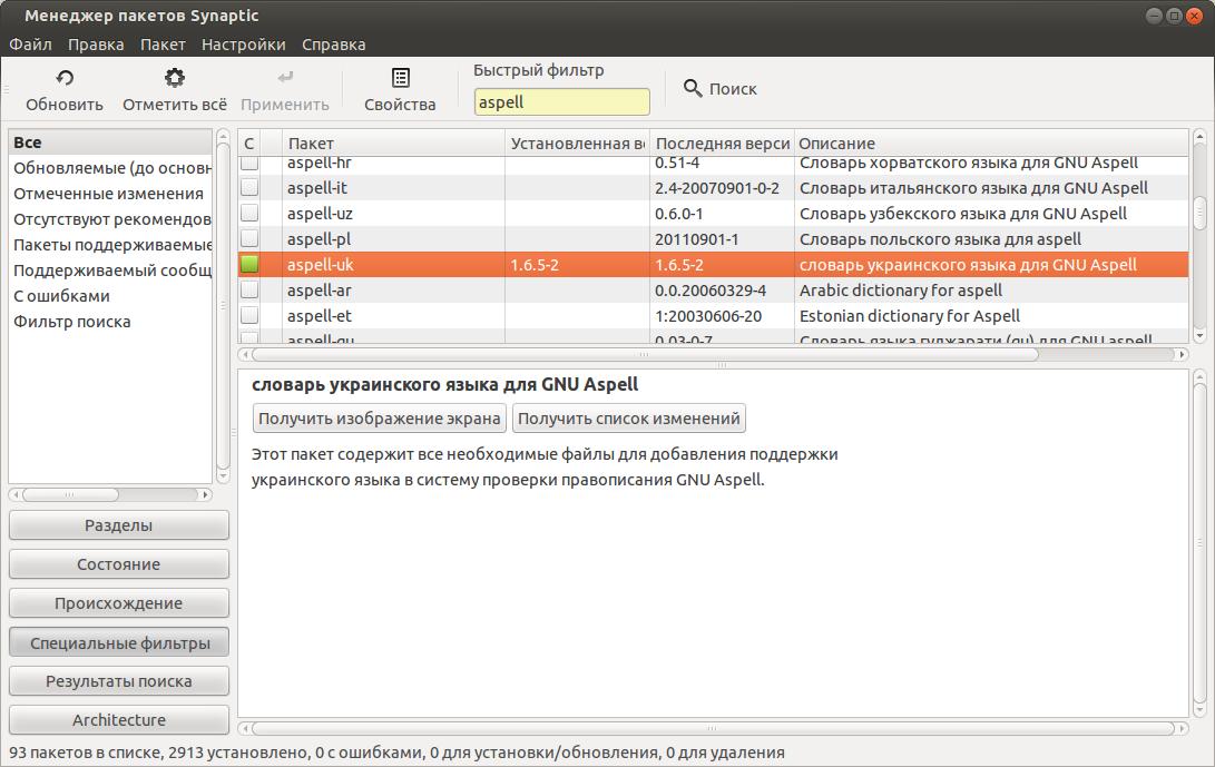 Менеджер пакетов Synaptic _074