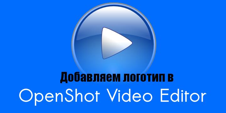openshot_title