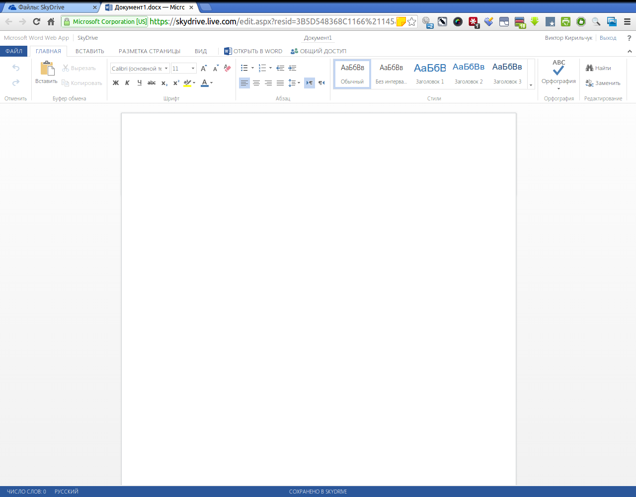 Документ1.docx — Microsoft Word Web App - Google Chrome_115