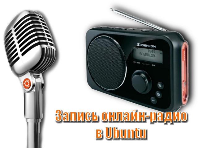 Запись онлайн радио в Убунту