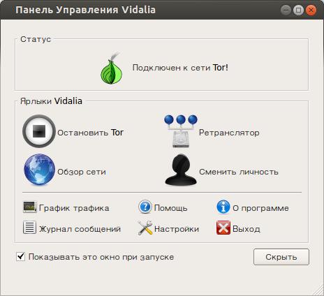 Панель Управления Vidalia_104