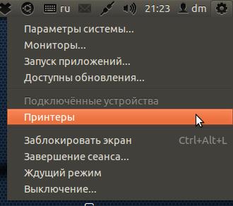 Снимок экрана от 2013-12-23 21:23:45