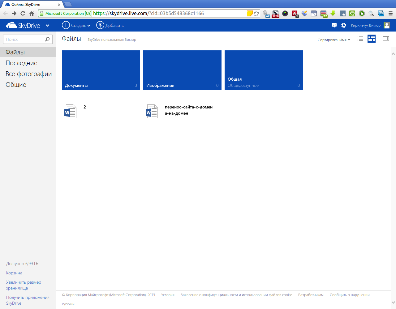 Файлы: SkyDrive - Google Chrome_114