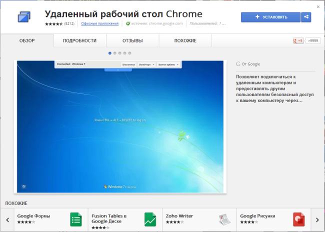 Удаленный Рабочий стол Google Chrome