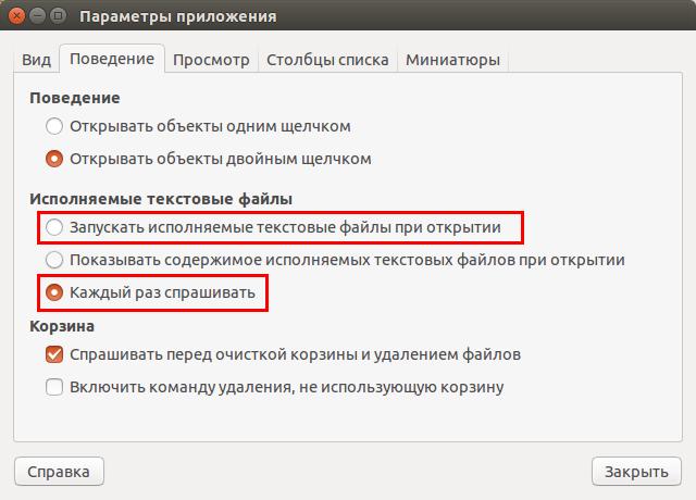 Параметры приложения_279