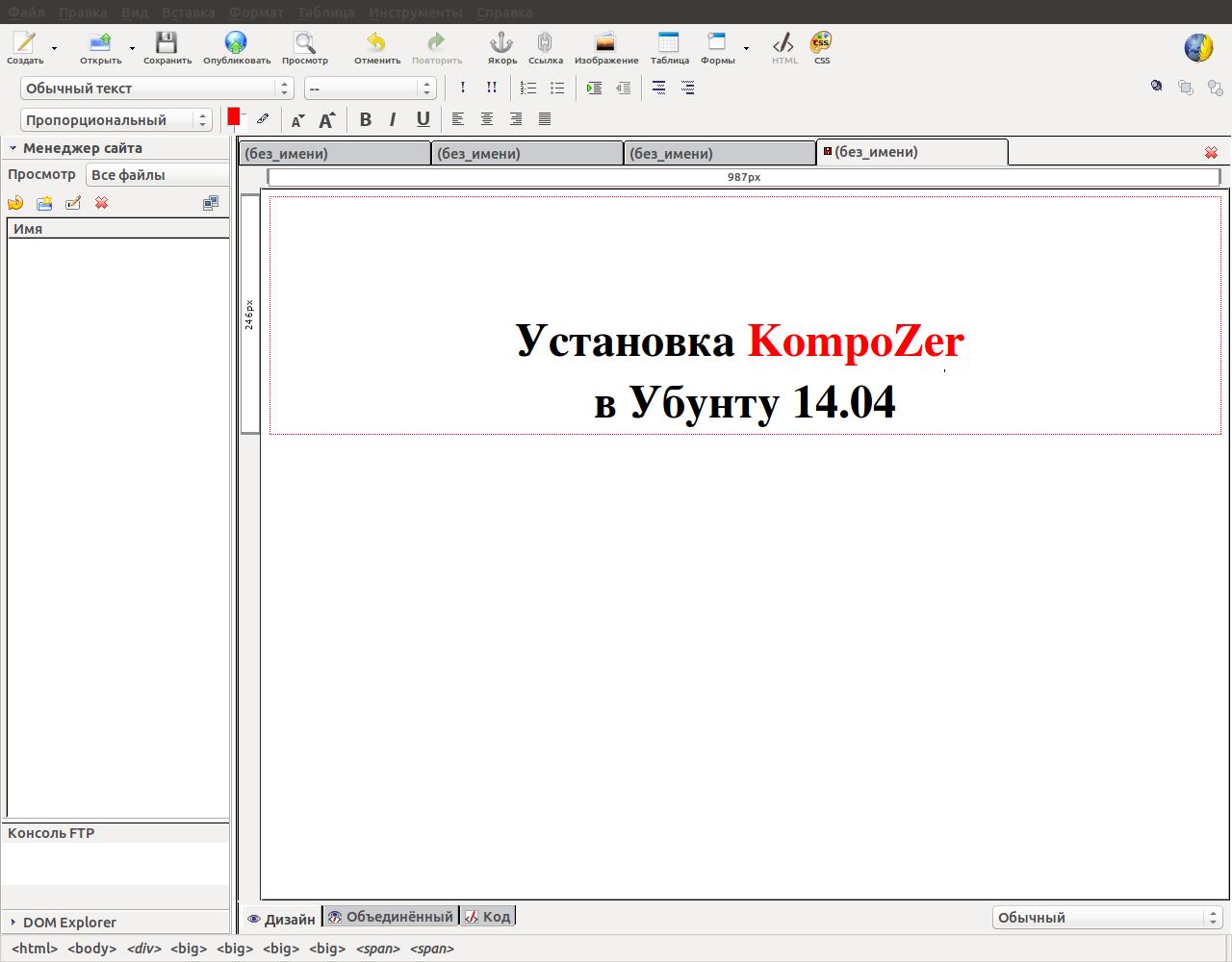 KompoZer в убунту