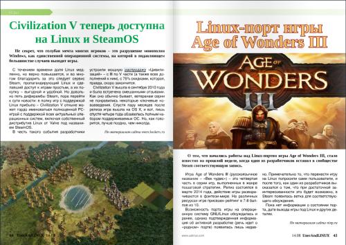 Вышел новый, летний номер журнала UserAndLINUX v14.08.