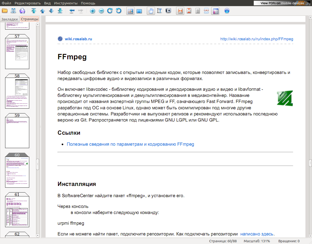 [ffmpeg.pdf] - Foxit Reader 1.1_316