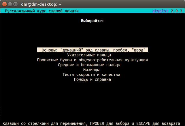 dm@dm-desktop: ~_366