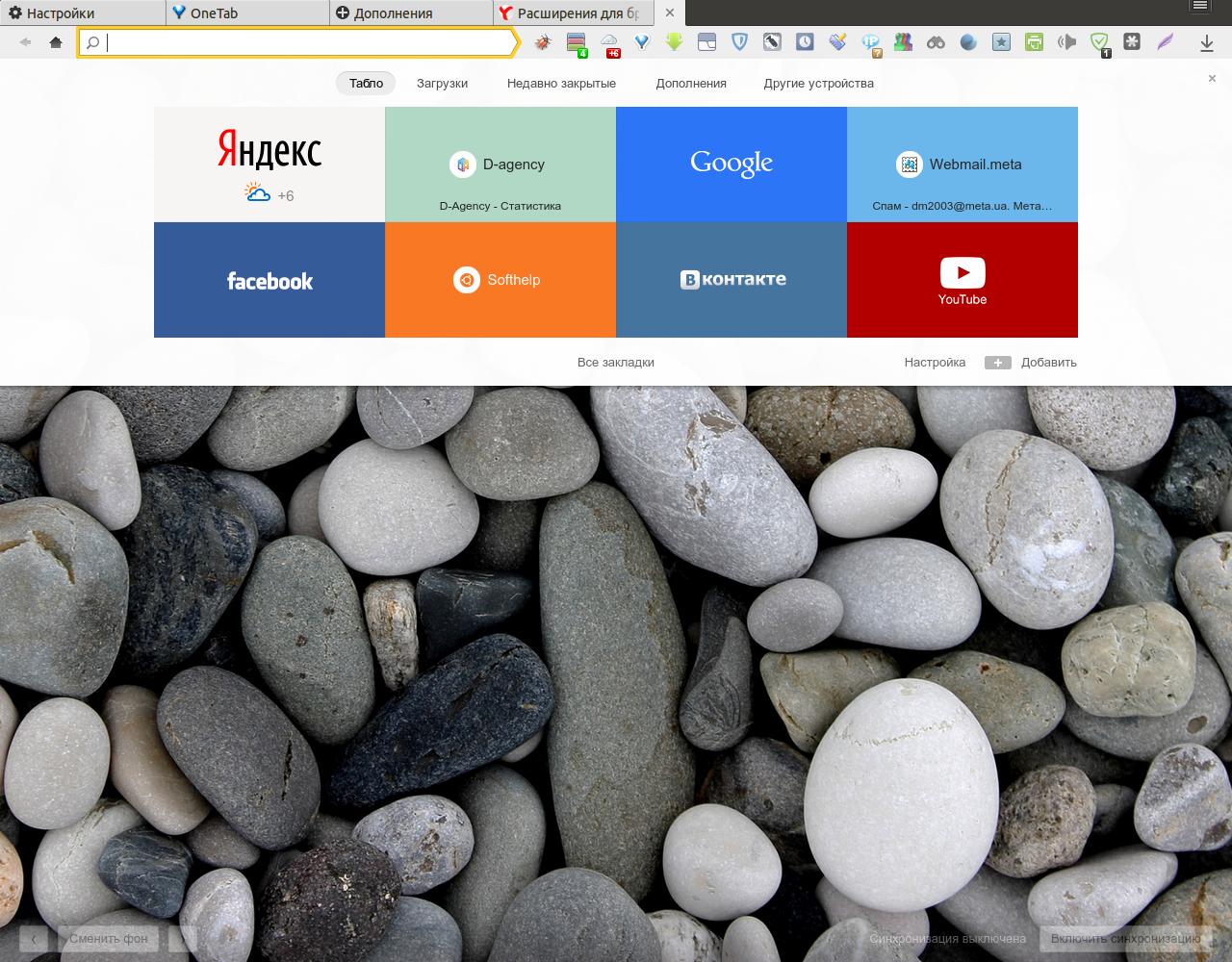 Yandex браузер для Линукс