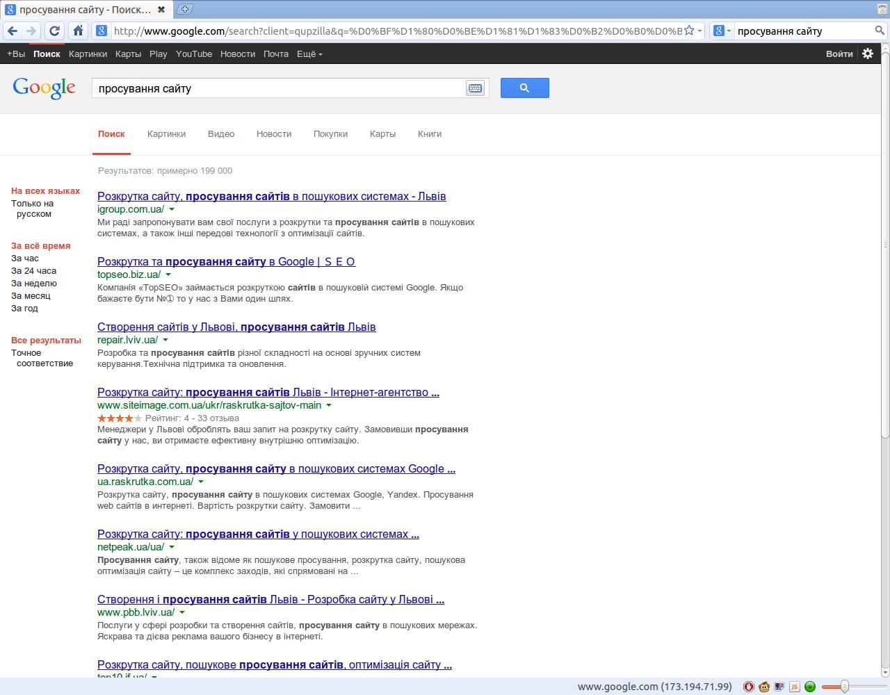 просування сайту - Поиск в Google - QupZilla_018