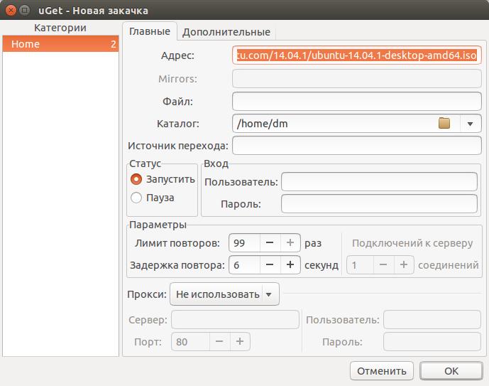uGet - Новая закачка_051