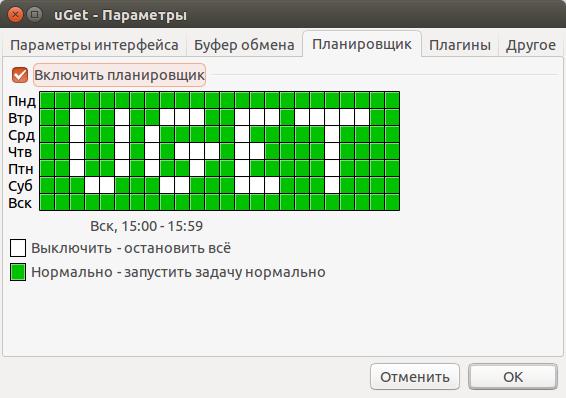 uGet - Параметры_050