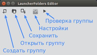LauncherFolders