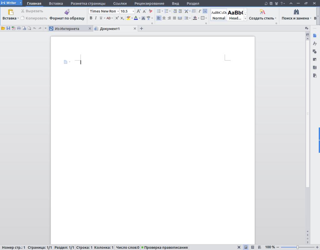 Документ1 - Writer_338